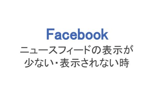 【フェイスブック】ニュースフィードの表示が少ない・表示されない時