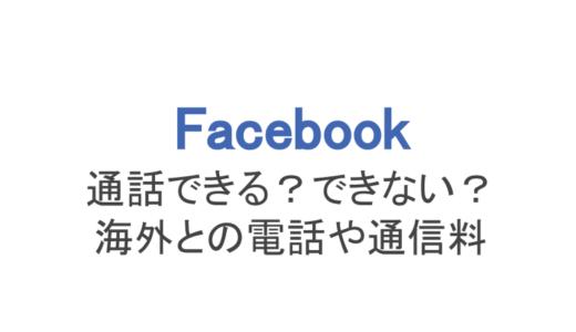 【フェイスブック】通話できない?できる?海外との電話や通信料など
