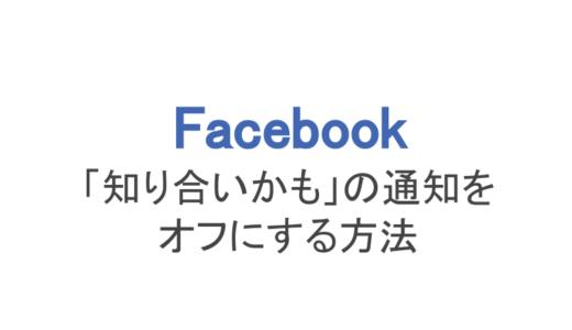 【フェイスブック】「知り合いかも」の通知がうるさい!オフにする方法