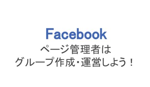 【フェイスブック】ページ管理者はグループ作成しよう!使い方まとめ