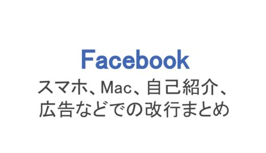 【フェイスブック】スマホやMac、自己紹介、広告での改行まとめ