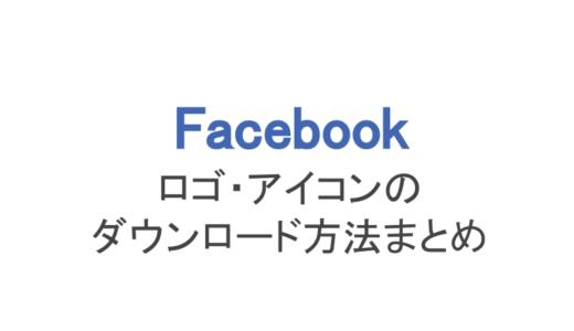 【フェイスブック】アイコンの意味とロゴのダウンロード方法まとめ