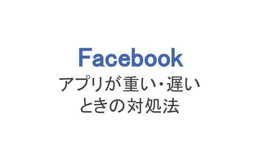 【フェイスブック】アプリやメッセンジャーが重い・遅いときの対処法