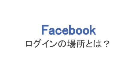 場所 の facebook ログイン