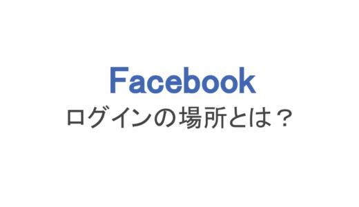 【フェイスブック】IPアドレスでわかる「ログインの場所」について