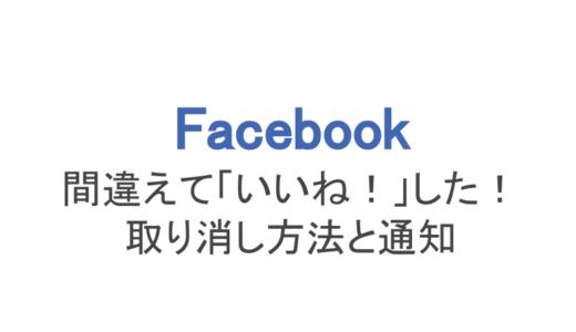 【フェイスブック】間違えていいねした!取り消し方法と通知について