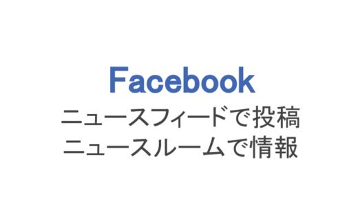 【フェイスブック】ニュースフィードで投稿、ニュースルームで情報!
