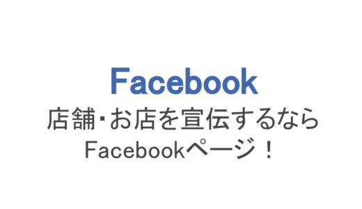 店舗・お店宣伝ならFacebookページを活用!作り方と使い方まとめ