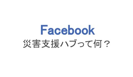 【フェイスブック】災害支援ハブとは?使い方と通知非表示・消す方法