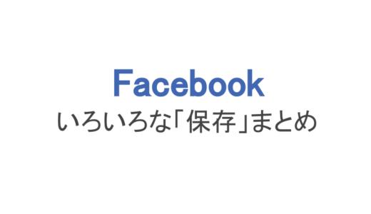 【フェイスブック】下書き、写真、投稿…いろいろな「保存」まとめ