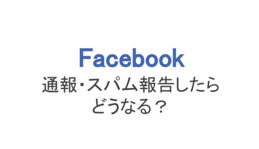 【フェイスブック】通報・スパム報告したらどうなる?審査等について