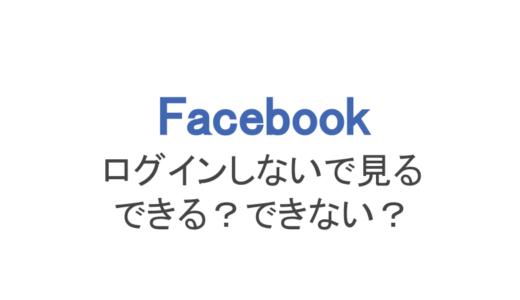 【フェイスブック】アカウントなし・ログインしないで見るって可能?