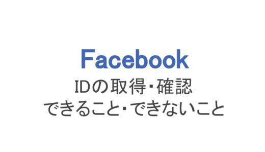 【フェイスブック】IDの取得・確認方法と、できること・できないこと