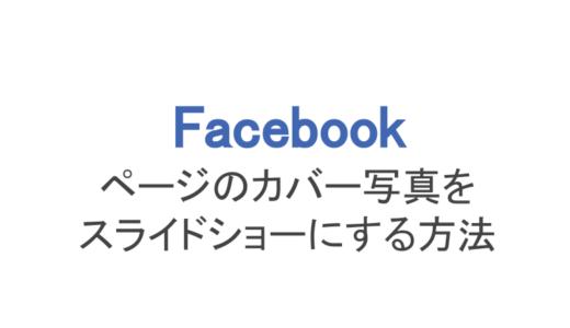 フェイスブックページのカバー写真をスライドショーに!作り方や枚数