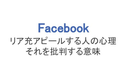 【フェイスブック】リア充アピール・自慢する男女の心理と批判の意味
