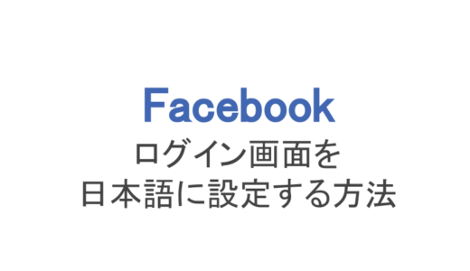 【フェイスブック】ログイン画面を日本語に設定する方法