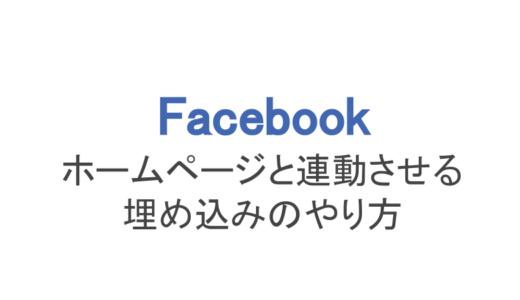 【フェイスブック】ホームページと連動させる埋め込みのやり方