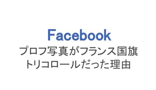 【フェイスブック】プロフ写真がフランス国旗トリコロールだった理由
