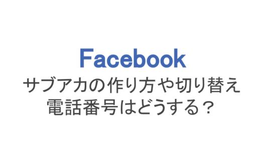 【フェイスブック】サブアカの作り方と切り替え!電話番号はどうする?