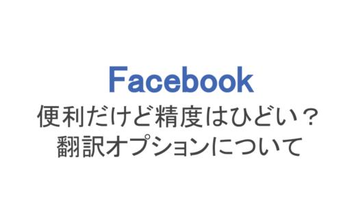 【フェイスブック】便利だけど精度はひどい?翻訳オプションについて