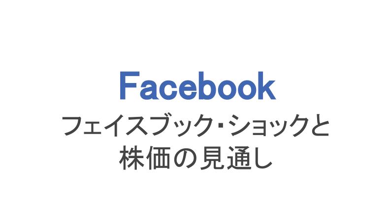 フェイス ブック 株価