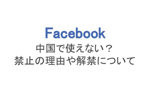 【フェイスブック】中国で使えない?禁止されている理由や解禁について
