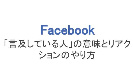 【フェイスブック】「言及している人」の意味とリアクションのやり方