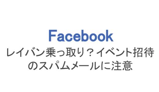 【フェイスブック】レイバン乗っ取り?イベント招待のスパムメールに注意