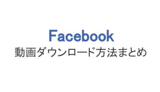 【フェイスブック】動画のダウンロード方法まとめ!スマホやMacなど