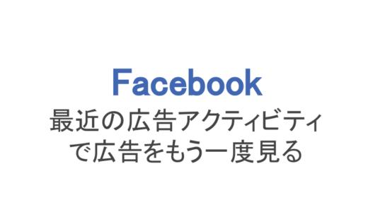 【フェイスブック】「最近の広告アクティビティ」とは?