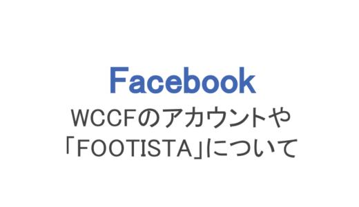 フェイスブックでも話題!WCCFのアカウントや「FOOTISTA」について