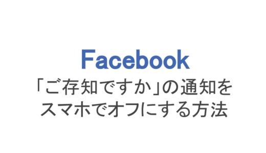 【フェイスブック】「ご存知ですか」の通知がうざいならスマホで通知オフ