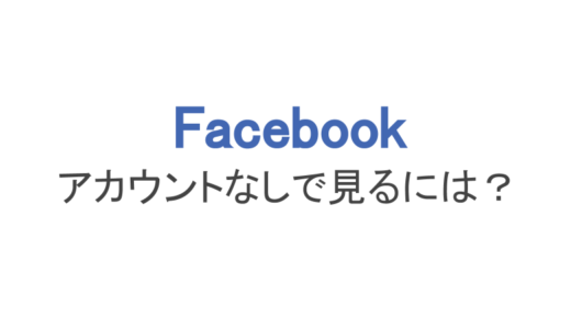 フェイスブックをアカウントなしで見るには?検索方法や非公開を見る方法