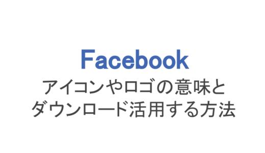 【フェイスブック】アイコンやロゴの意味とダウンロードして活用する方法