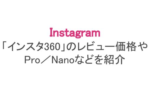 「インスタ360」のカメラレビューや価格、Pro、Nanoなどを紹介!