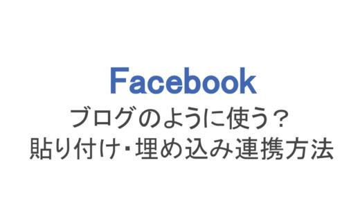 【フェイスブック】ブログのように使う?貼り付けや埋め込みの連携方法