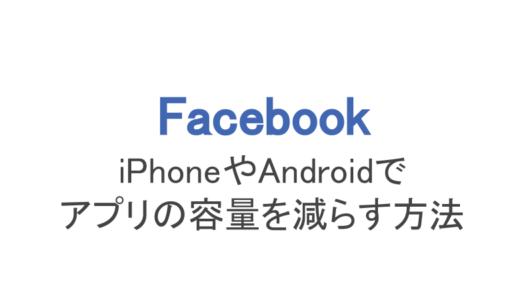 【フェイスブック】iPhoneやAndroidでアプリの容量を減らす方法