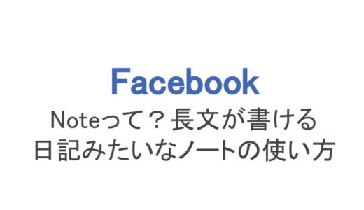 フェイスブックNotesって?長文が書ける日記みたいなノートの使い方
