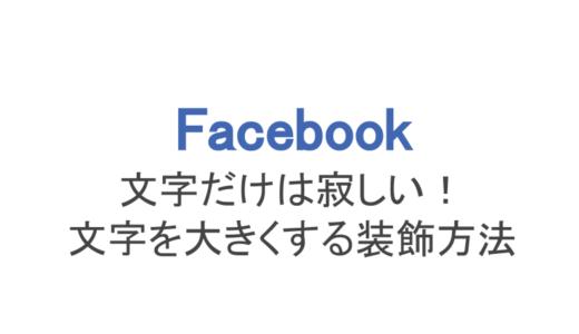 【フェイスブック】文字だけは寂しい!文字を大きくする装飾方法