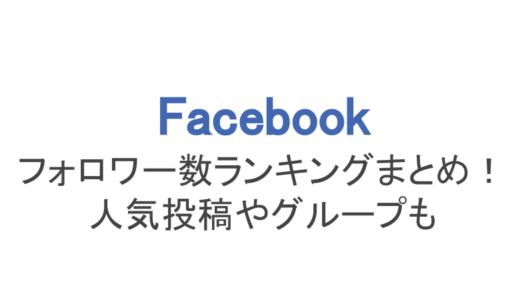 【フェイスブック】フォロワー数ランキングまとめ!人気投稿やグループも