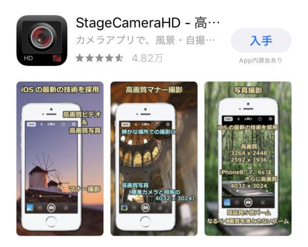 Android 悪い インスタ 画質 ストーリー