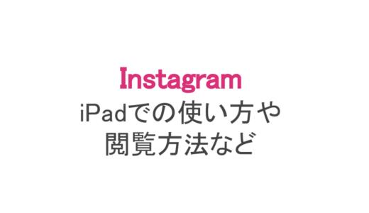 【インスタ】画面小さいけどiPadで使いたい!使い方や閲覧方法など