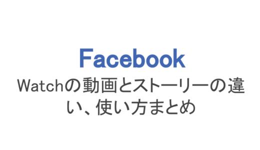 【フェイスブック】Watchの動画とストーリーの違い、使い方まとめ