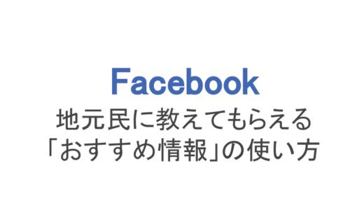 【フェイスブック】地元民に教えてもらえる「おすすめ情報」の使い方