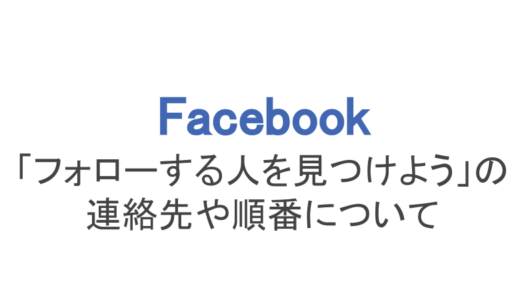 【フェイスブック】フォローする人を見つけようの連絡先や順番について