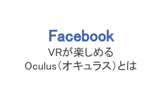 【フェイスブック】VRが楽しめるOculus(オキュラス)とは