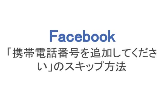 【フェイスブック】「携帯電話番号を追加してください」のスキップ方法