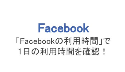 Facebookの利用時間で1日の時間を確認!投稿時間表示についても