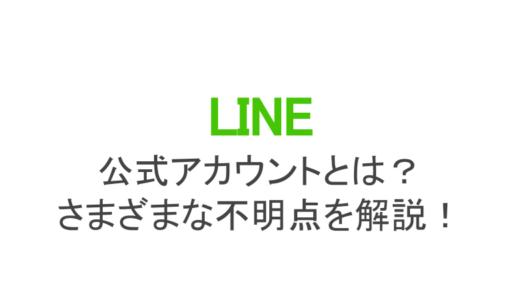 LINE公式アカウントとは?追加方法や不明点を解説!