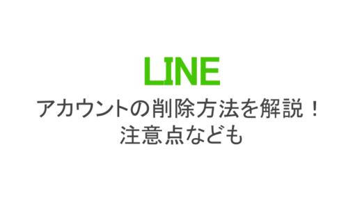 LINEで前のアカウントは削除できる?消したアカウントを復活できるのかも